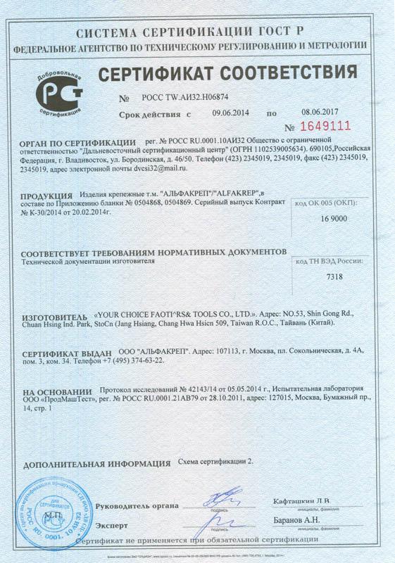 Сертификаты на строительные материалы.